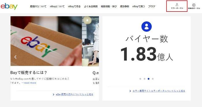 eBayJapan