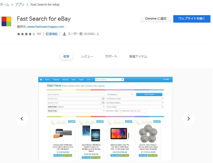 Fast_Search_for_eBay